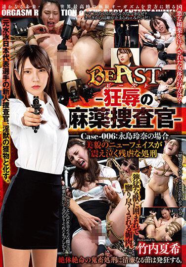 暗黑FUN一下-BeAST-狂辱の麻薬捜査官- Case-006:永島玲奈の場合 美貌のニューフェイスが震え泣く残虐な処刑 竹内夏希