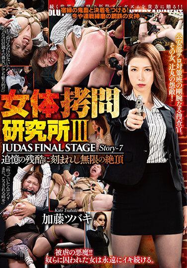 暗黑FUN一下-女体拷問研究所 III JUDAS FINAL STAGE Story-7 追憶の残酷に刻まれし無限の絶頂 加藤ツバキ