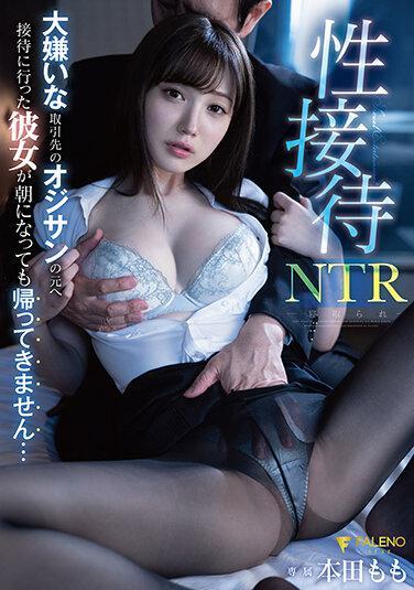 暗黑FUN一下-性接待NTR 大嫌いな取引先のオジサンの元へ接待に行った彼女が朝になっても帰ってきません… 本田もも
