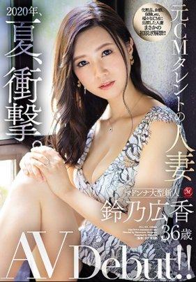 暗黑FUN一下-2020年、夏、衝撃。 元CMタレントの人妻 鈴乃広香 36歳 AV Debut!!