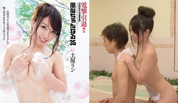 暗黑FUN一下-[日本] 土屋鈴無碼AV流出~隱退之作!讓巨乳正妹滿足你的性幻想吧!(MXGS-624/FC2-PPV-1585229)