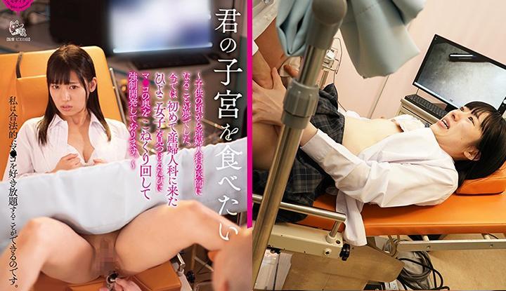 暗黑FUN一下-[日本] 我的夢想是成為一位婦產科醫生.....因為這樣可以佔有你的子宮! (PIYO-098)