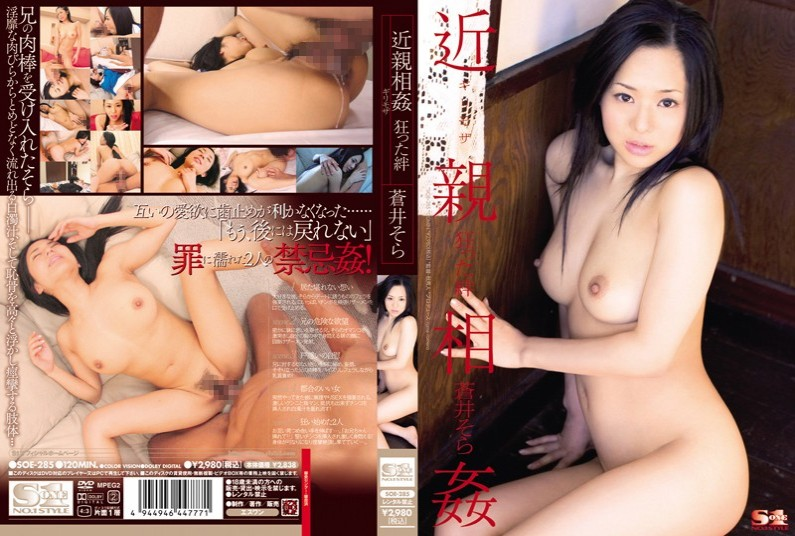 Aoi sora do not mpe g, girls stuffing pussy